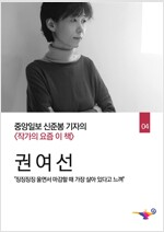 작가의 요즘 이 책 권여선 편 : 중앙일보 신준봉 기자의