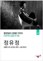 작가의 요즘 이 책 정유정 편 : 중앙일보 신준봉 기자의