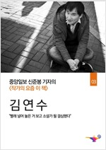 작가의 요즘 이 책 김연수 편 : 중앙일보 신준봉 기자의