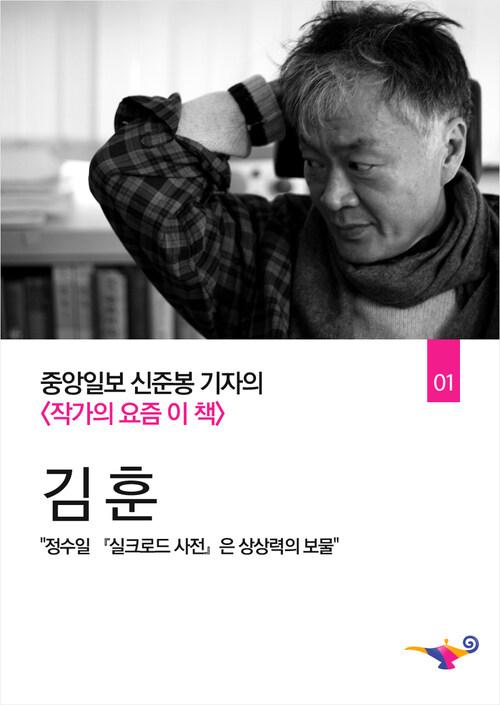 작가의 요즘 이 책 김훈 편 : 중앙일보 신준봉 기자의
