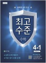최고수준 수학 4-1 (2020년용)