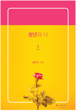 [세트] [GL] 쌍년과 나 (총2권/완결)
