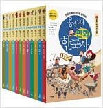 [세트] 용선생 만화 한국사 1~12 세트 - 전12권