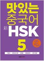 맛있는 중국어 新HSK 5급 (기본서 + 해설집 + 모의고사 2회 + 단어장 + 무료 동영상 강의 + 무료 MP3 파일)