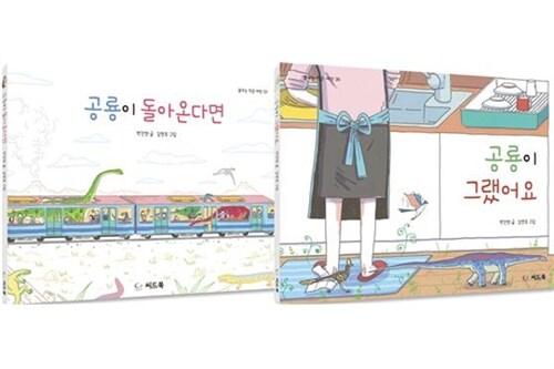 판타스틱 공룡 일상 1~2 세트 - 전2권