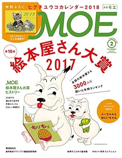 MOE (モエ) 2018年 02月號[雜誌] (第10回MOE繪本屋さん大賞2017/特別ふろく:ヒグチユウコカレンダ-2018) (雜誌)