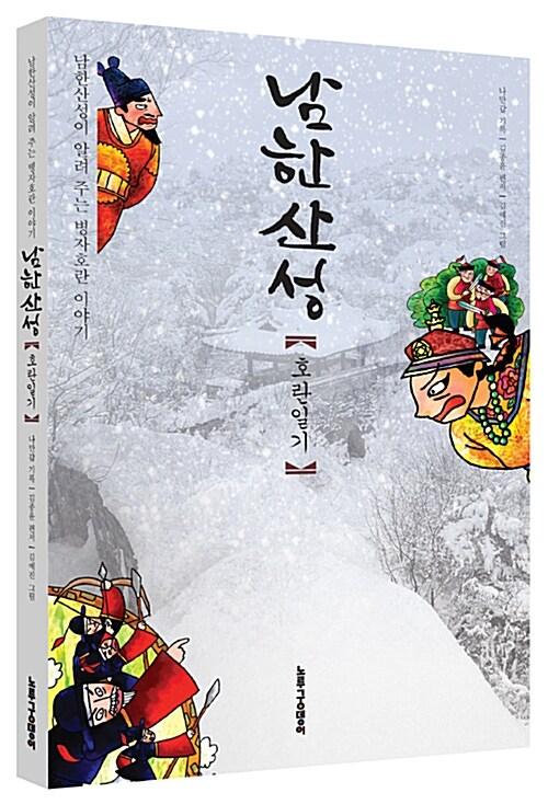 남한산성 : 호란일기