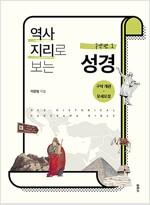 역사지리로 보는 성경 : 구약편 - 전4권