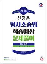 2018 신광은 형사소송법 적중예상 문제풀이