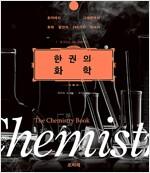 한 권의 화학