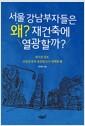 [중고] 서울 강남부자들은 왜? 재건축에 열광할까?
