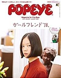 POPEYE(ポパイ) 2018年 1月號 [ガ-ルフレンド '18。 別冊付錄:OLIVE復活!] (雜誌)