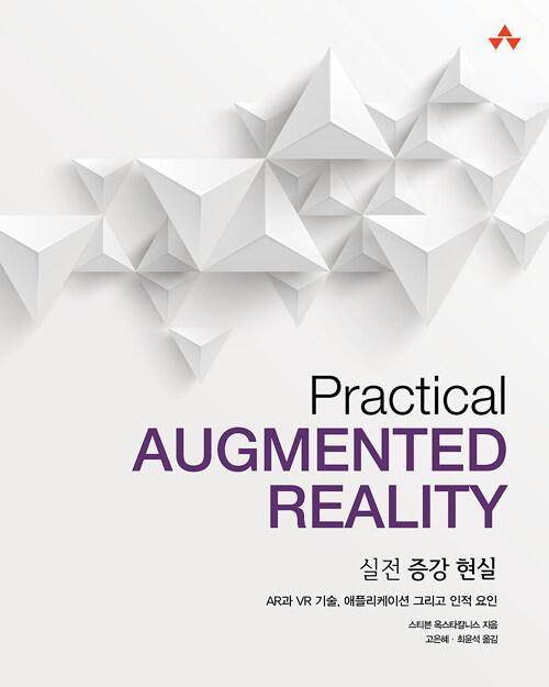(실전) 증강 현실 : AR과 VR 기술, 애플리케이션 그리고 인적 요인