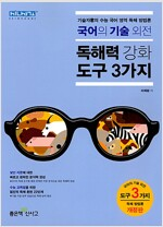 국어의 기술 외전 독해력 강화 도구 3가지 (2020년용)
