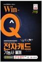 [중고] 2018 Win-Q(윙크) 전자캐드기능사 필기 단기완성