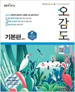 오감도 수능 국어 기본편 (2019년용)