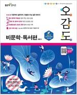 오감도 수능 국어 비문학.독서편 (2019년용)