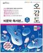 [중고] 오감도 수능 국어 비문학.독서편 (2018년)