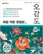 오감도 수능 국어 화법.작문.문법편 (2019년용)