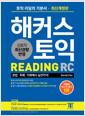 해커스 토익 RC 리딩 (Hackers TOEIC Reading)