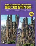 틀린 그림 찾기 750 : 세기의 건축물