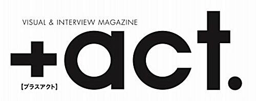 +act. ( プラスアクト )―visual interview magazine 2018年 1月號 (雜誌)