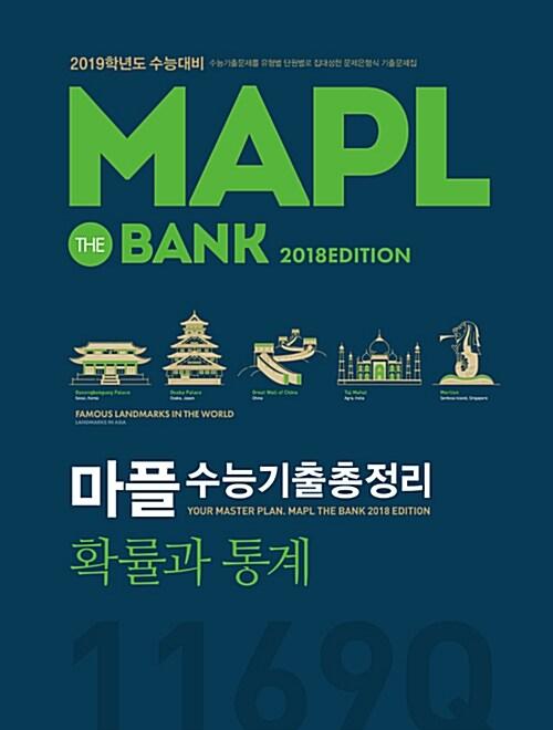MAPL 마플 수능기출총정리 확률과 통계 (2018년)