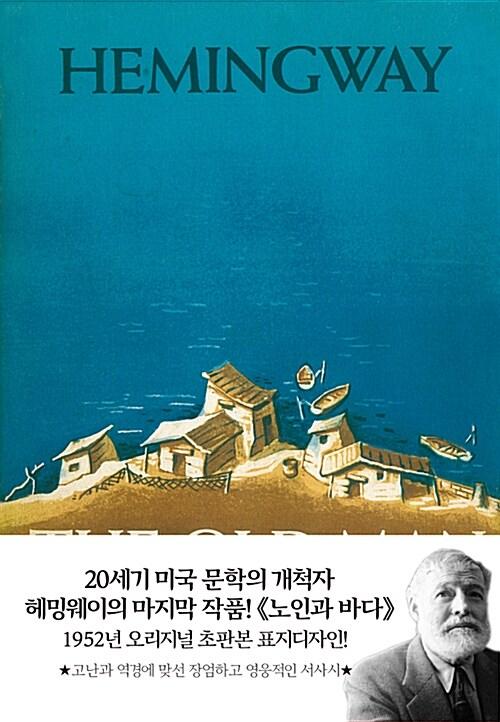 초판본 노인과 바다 (양장)