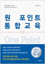 원 포인트 통합교육