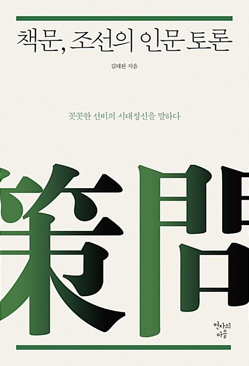 책문, 조선의 인문 토론