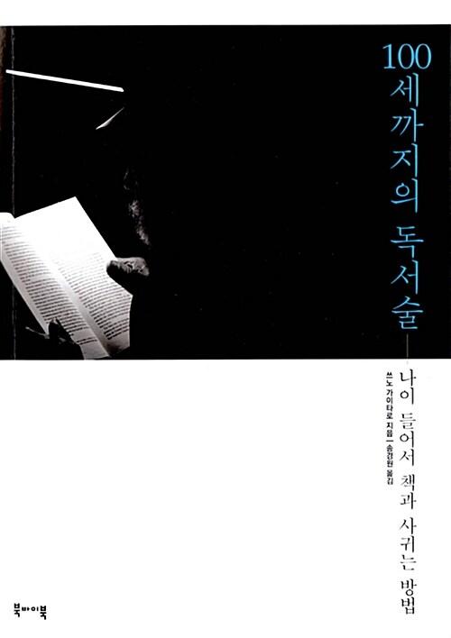 100세까지의 독서술
