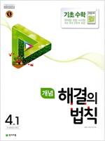 개념 해결의 법칙 기초 수학 4-1 (2020년용)