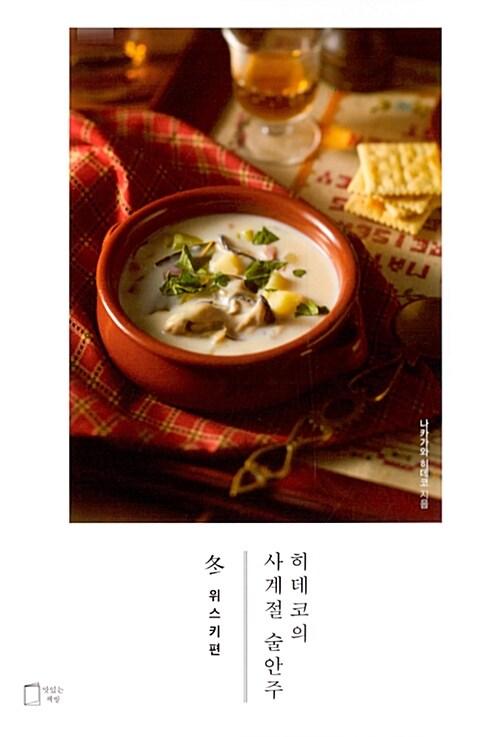 히데코의 사계절 술안주 冬 : 위스키편