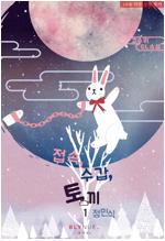 [세트] [GL] 접속, 수갑, 토끼 (외전 포함) (총5권/완결)