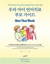 (자폐 아동 및 의사소통에 어려움이 있는 아이를 위한) 우리 아이 언어치료 부모 가이드