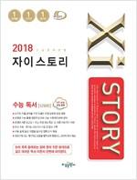 Xistory 자이스토리 수능 독서 578제 (2018년)