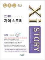Xistory 자이스토리 화학 1 531제 (2018년)
