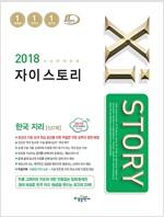 Xistory 자이스토리 한국지리 537제 (2018년)