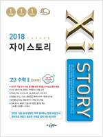 Xistory 자이스토리 고3 수학 2 936제 (2018년)
