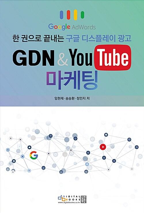 GDN & YouTube 마케팅