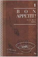 [BL] 보나페티 1권