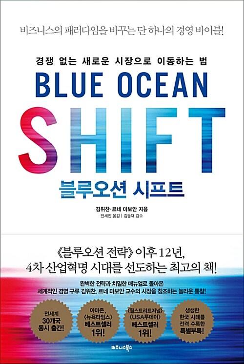 [중고] 블루오션 시프트