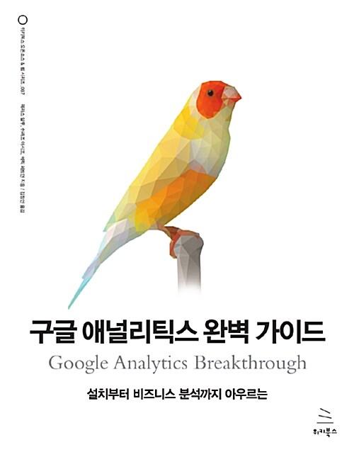 구글 애널리틱스 완벽 가이드