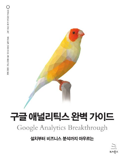 구글 애널리틱스 완벽 가이드 : 설치부터 비즈니스 분석까지 아우르는