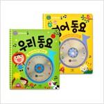 CD Book 우리 동요 + 영어 동요 세트 - 전2권