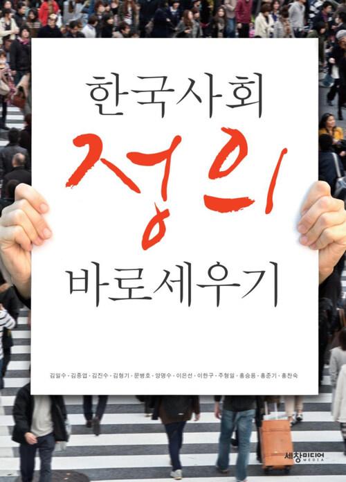 한국사회 정의 바로세우기
