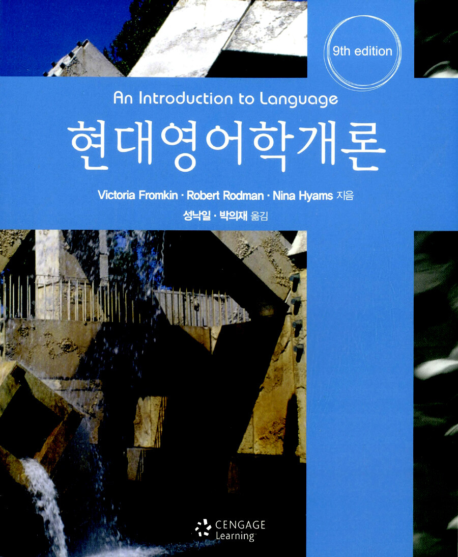 현대영어학개론