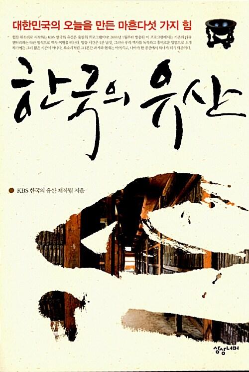 한국의 유산