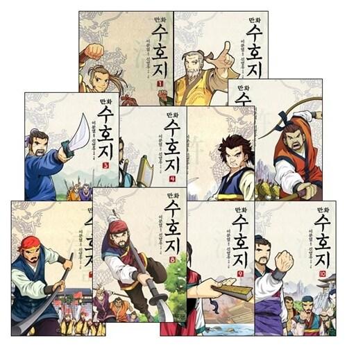 이문열의 만화 수호지 시리즈 (전10권/완간)