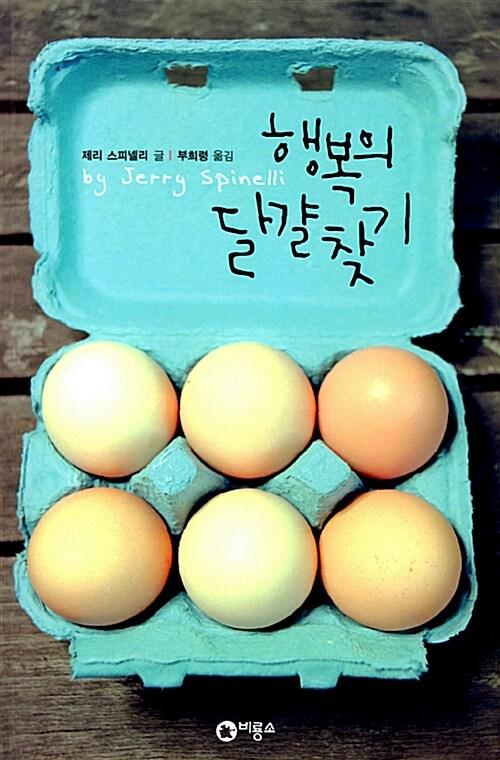 행복의 달걀 찾기